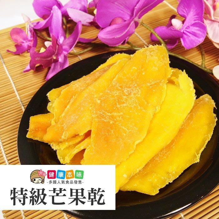 泰國特級芒果乾200g  [TH17102421]健康本味