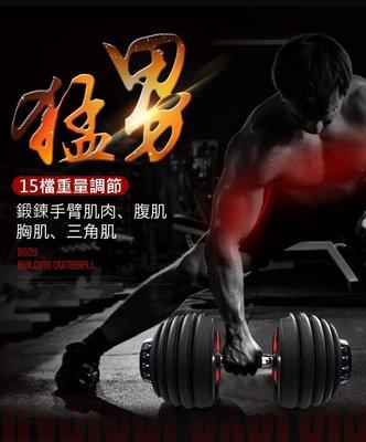 【快速調整型啞鈴】特價現貨  24KG 52磅 可調式啞鈴 15段重量快速切換 健美健身 重訓 肌肉  舉重