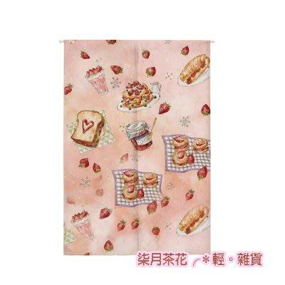 柒月茶花╭*輕。雜貨。酌藍 日式雜貨風 D粉紅草莓季 咖啡短簾 穿桿式半簾 門簾