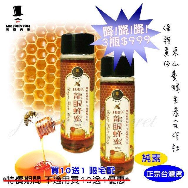 【喬瑟芬的秘密】富強森 強森先生 果香風味口感甘醇 100%龍眼蜂蜜 買10送1再送宅配