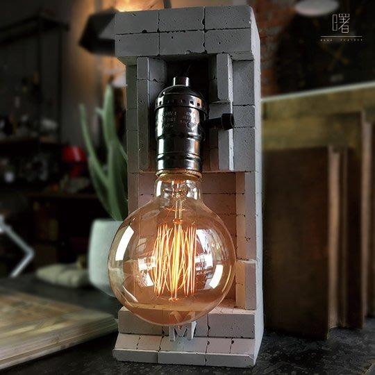 【曙muse】不規則形水泥桌燈 可調光 造型檯燈 Loft 工業風 咖啡廳 民宿 餐廳 居家擺設