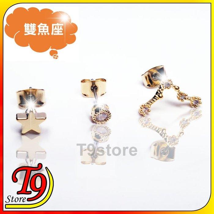【T9store】韓國製 雙魚座 星座貼耳式耳環