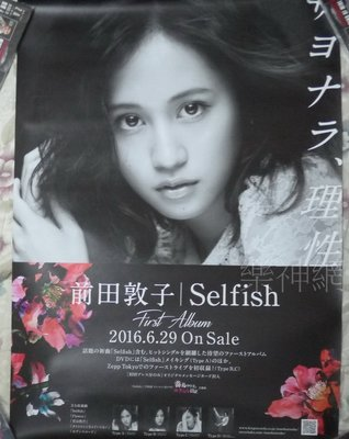AKB48 前田敦子Maeda Atsuko Selfish【原版宣傳海報】未貼!免競標~