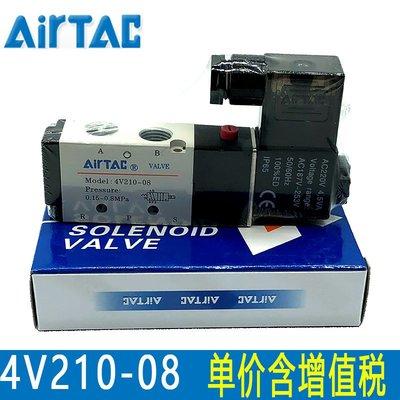 五金氣動配件 原裝正品亞德客AIRTAC電磁閥4V110-06 4V210-08 DC24V AC220V 尺寸型號不同