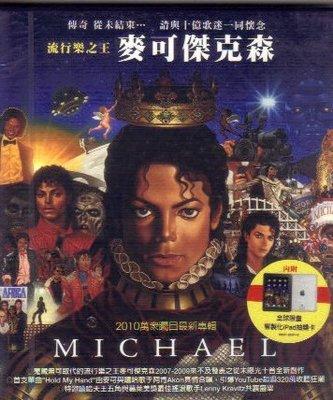 SONY 麥可傑克森 樂之王 CD  未曝光十首 創作 內附中英文歌詞