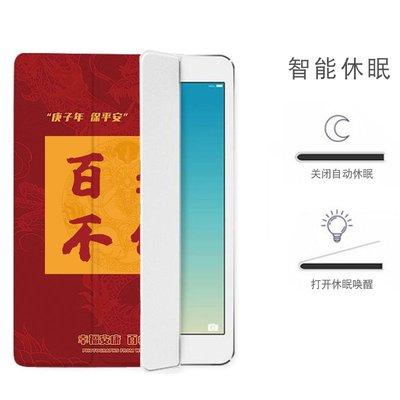 平板套 平板保護套 新款air3iPad10.5蘋果6mini4筆槽保護套10.2平板Pro9.7寸11殼 超夯