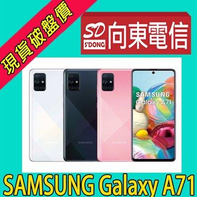 【向東-台中向上店】全新Samsung A71 6.7吋 8+128g 攜碼台哥大5G-599手機5500元