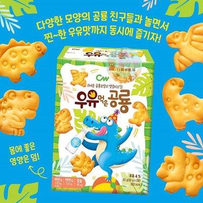 *貪吃熊*韓國 CW 恐龍造型餅乾 恐龍餅乾 餅乾 韓國餅乾 牛奶餅乾 恐龍牛奶餅乾 牛奶味餅乾 可愛造型餅乾