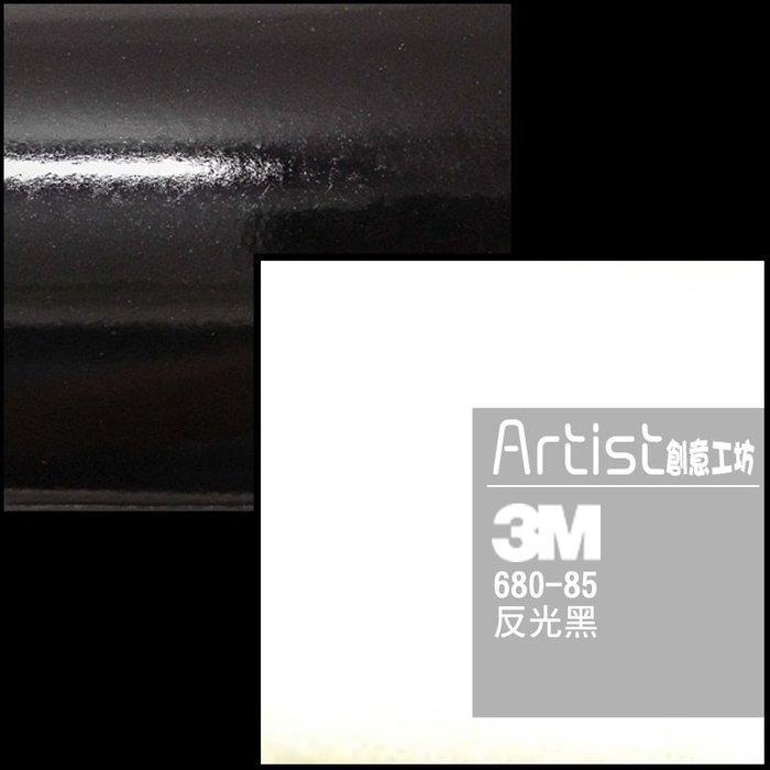 【Artist阿提斯特】正 3M 680 黑色反光膜(120*30cm)