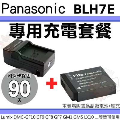 Panasonic BLH7E BLH7 副廠電池 充電器 鋰電池 防爆電池 座充 坐充 GF10 GF9 GF8