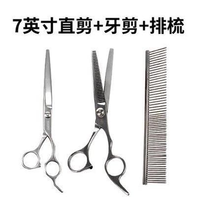 寵物剪刀 7寸直剪 牙剪 排梳 泰迪修毛剪直剪彎剪牙剪狗狗理發工具套裝狗剪毛剪刀