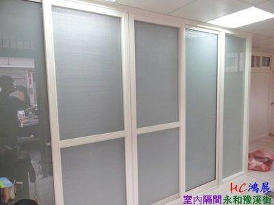 HC鴻展鋁門窗-落地窗/室內隔音隔間~...
