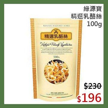 【光合作用】綠源寶 精選乳酪絲 100g 天然 無農藥 無毒 非基改 奶素 冷藏保存