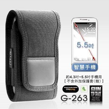 【ARMYGO】GUN #G-263 智慧手機套,約4.3~5.5吋螢幕手機用【不含外加保護套(殼)】