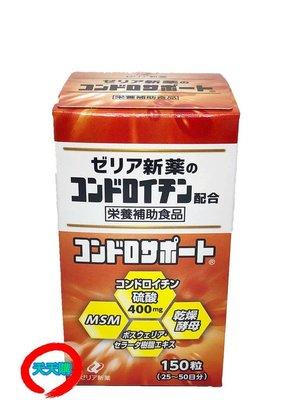 天天購 - [現貨] 日本 ZERIA軟骨素 chondrosupport 軟骨素 150粒