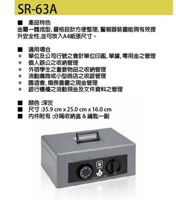 【皓翔】愛國者警報式現金保險箱 SR-63A  (深灰色)