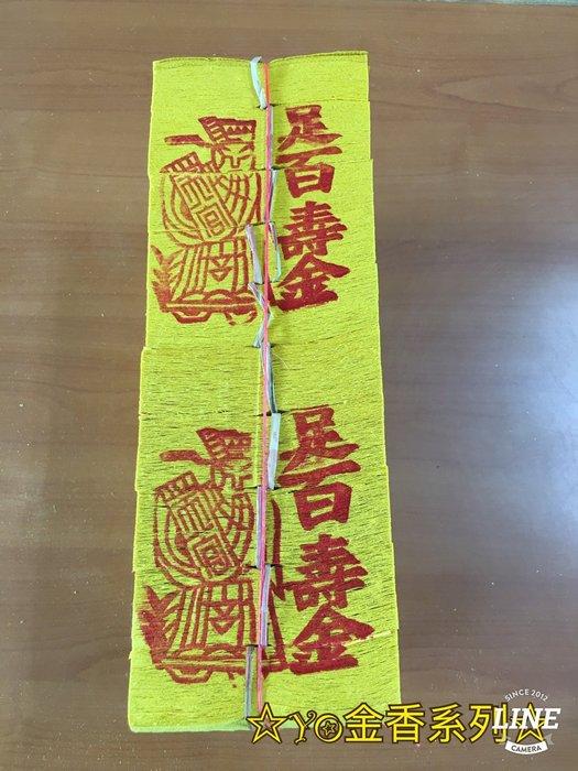 ☆YO金香系列☆手工錫箔-足百壽金~一包5支350元