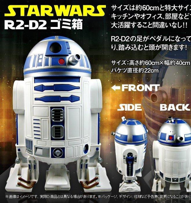 【美好屋OK House】星際大戰R2D2垃圾桶 腳踏分離式/Star Wars/星際大戰/R2D2機器人/收納筒/玩具
