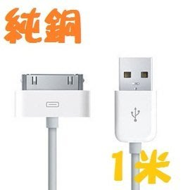 iphone4/4S/3GS/touch ipad ipod ipod2 usb 傳輸線/充電線 6芯/六