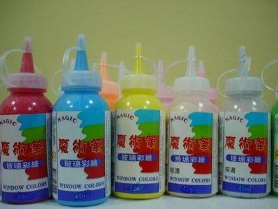 【五旬藝博士】玻璃彩繪隨意貼 120ML/45瓶組合式 -窗貼-兒童彩繪