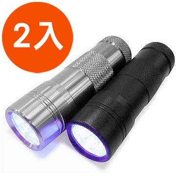 【超值2入】紫光驗鈔燈 超強 12LED 超大範圍 鋁合金材質 手電筒 驗鈔燈 驗鈔 防水 紫光 防偽燈