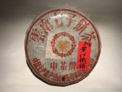 珍藏版限量80年黃印平版鐵餅410g 2