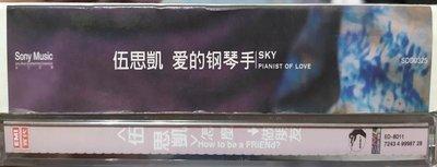 二手專輯[伍思凱  愛的鋼琴手+怎麼做朋友+Wanting想念+你愛誰?] 共4張專輯,1996-2003年出版