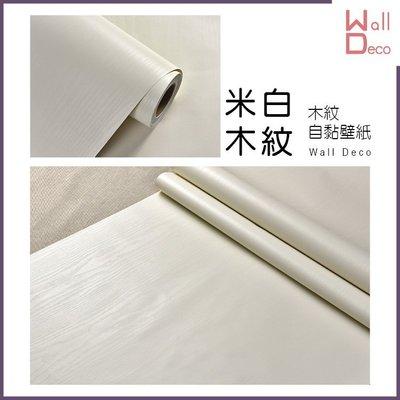 微趣生活 現貨 自黏防水立體壁紙 米白木紋 60*50cm 含稅開發票 高品質壁貼 流行設計 時尚裝飾 家具表面翻新