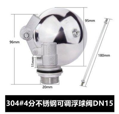 不鏽鋼浮球開關 4分 水塔浮球進水器 DN15 水位控制器 進水閥 浮球閥 水箱水塔液位浮球開關