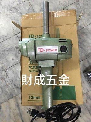 台灣英得麗 750W 水泥攪拌機 自取1250元含棒