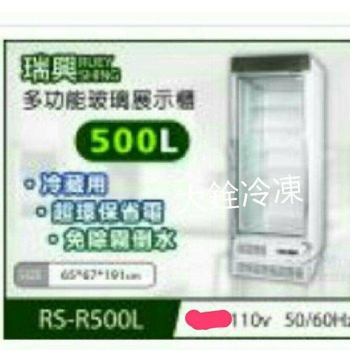*大銓冷凍餐飲設備*【全新】500L冷藏玻璃展示櫃 免運費 實體店面多種尺寸歡迎詢問