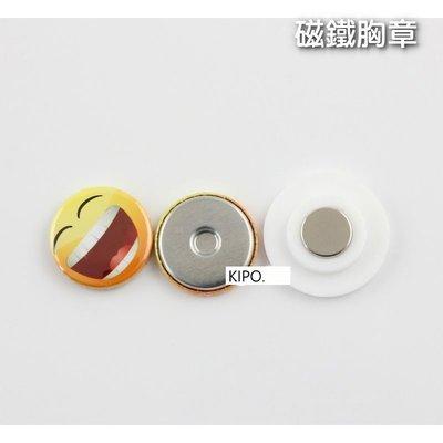 磁鐵胸章機 胸章耗材 25-75mm 磁性徽章 不傷衣 DIY材料 學校 活動 100個