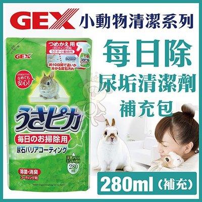 *WANG*日本GEX《兔子除尿垢清潔劑-補充包》280ml【1GXR10057】