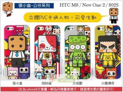 日光通訊@張小盒(公仔系列)  HTC M8 NEW ONE 2 3D彩雕工藝保護殼 立體背蓋硬殼 動漫手機殼