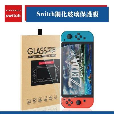 任天堂Switch Nintendo 螢幕鋼化膜 螢幕玻璃貼 玻璃保護貼 鋼化膜