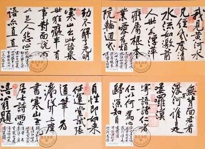 黃庭堅書法郵票原圖明信片