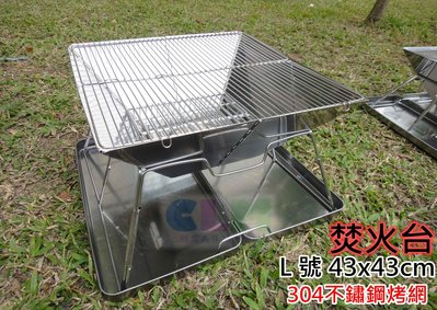 【酷露馬】不鏽鋼摺疊燒烤爐 (L號43*43CM) 焚火台L號 304烤網 烤肉爐 摺疊烤肉架 露營焚火台