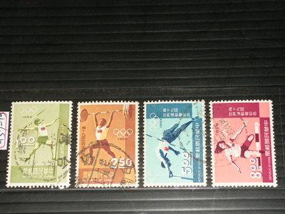 【愛郵者】〈舊票〉57年 第19屆世界運動會 4全 少 直接買 / 紀122 U57-13
