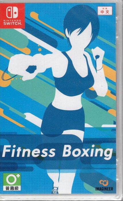 現貨中Switch遊戲 NS 減重拳擊 Fit Boxing 中文版【板橋魔力】