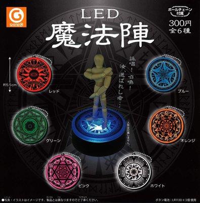 【一手動漫】日版 轉蛋 扭蛋 SHINEG LED 魔法陣  6款一組販售