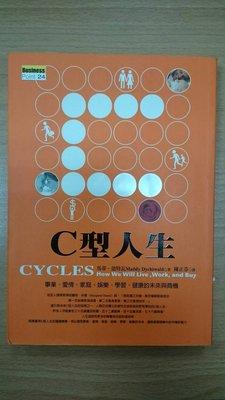 C型人生 Cycles