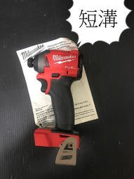 【屏東工具王】全新 美國 米沃奇 M18 2753-20 升級 2853-20 無刷 衝擊起子 短溝版 電動起子