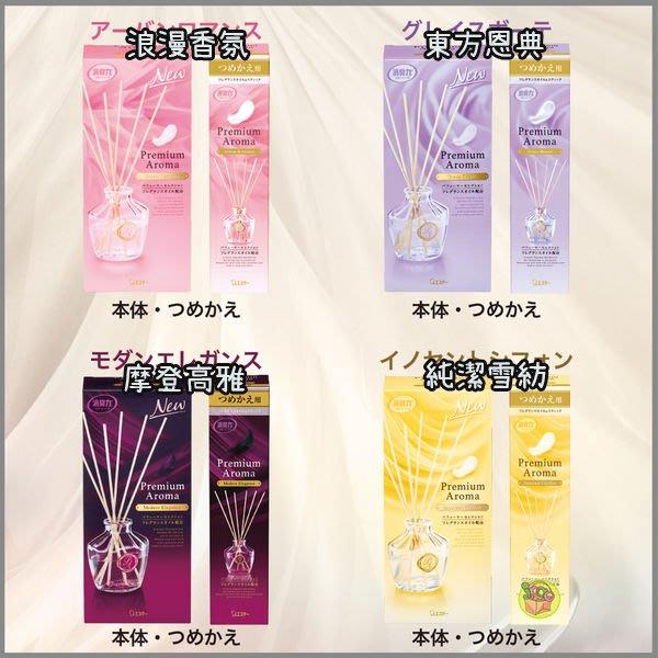 【JPGO】日本製 雞仔牌 消臭力 Premium Aroma New居家香氛室內擴香瓶 50ml