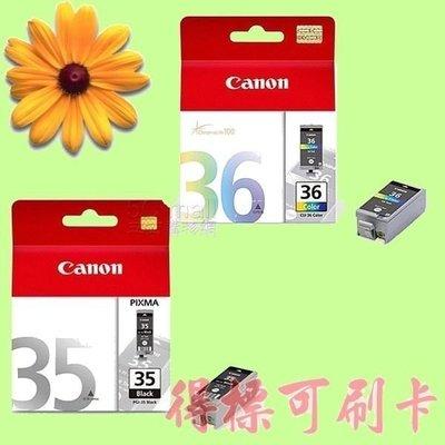5Cgo【權宇】Canon PGI-35 黑 + CLI-36 彩 2黑1彩 全新原廠墨水匣 iP100 IP10 含稅