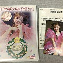 [日本]1999 櫻井智 DVD 區碼2 (包本地平郵)