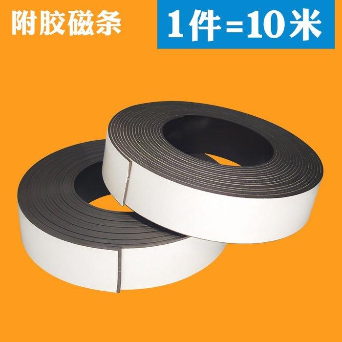 極有家橡膠軟磁鐵磁貼背膠磁條寬25x厚1.5mm長10米紗窗軟吸鐵石軟磁條貼#磁鐵#掛鉤#吸鐵石#圓形方形