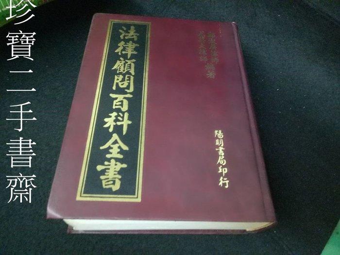 【珍寶二手書齋FB3】法律顧問百科全書 鄭淑屏 陽明書局 民83年
