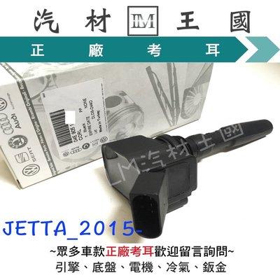 【LM汽材王國】考耳 JETTA 1.2 1.4 2015-2017年 正廠 原廠 高壓線圈 點火線圈 VW 福斯