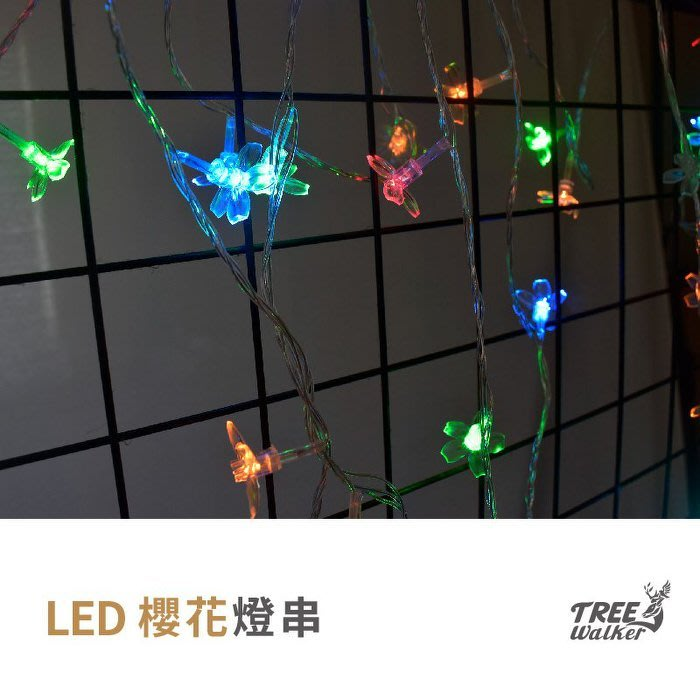 【Treewalker露遊】LED星星燈串-彩光 星星燈 燈條 LED燈 情境燈 裝飾燈 彩燈 造型燈串 插電款