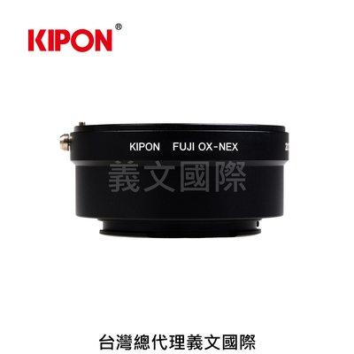 Kipon轉接環專賣店:FUJI OX-S/E(Sony E Nex 索尼 FUJI OX A7R3 A72 A7 A6500)
